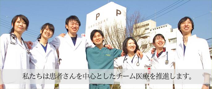 私たちは患者さんを中心としたチーム医療を推進します。